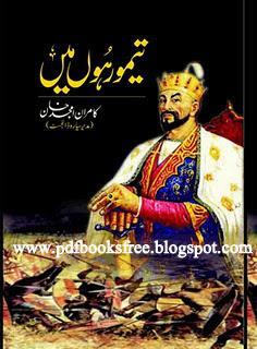 Taimoor Hoon Main Book