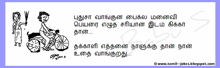 Related to tamil sms tamil jokes tamil kavithaigal christmas sms