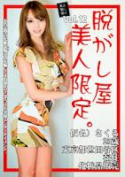 [ONEG-012] 素人騙し撮り Vol.12 脱がし屋 美人限定。 蒼井さくら
