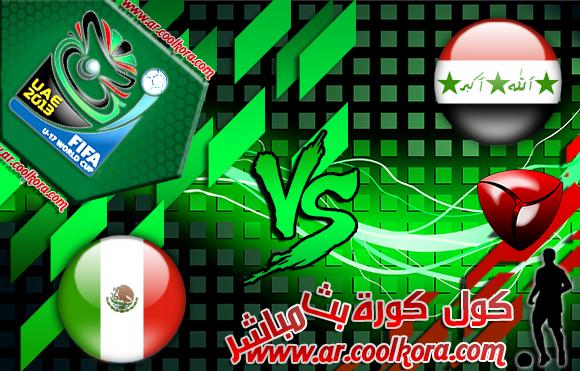 مشاهدة مباراة العراق والمكسيك بث مباشر 22-10-2013 كأس العالم للناشئين Iraq vs Mexico