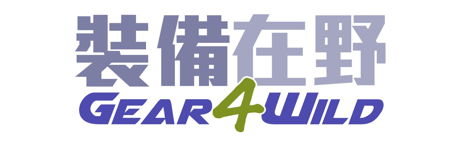 Gear4Wild 裝備在野
