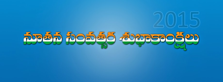Happy New Year Banners in Telugu
