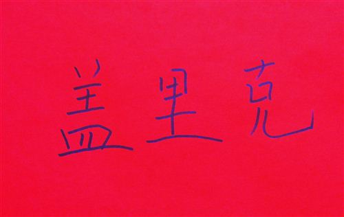 Simple Happy New Year In Chinese Characters