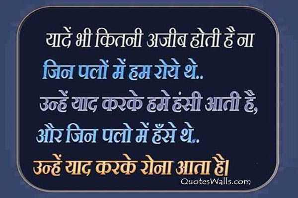 good message wallpaper in hindi