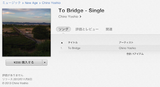 https://itunes.apple.com/jp/album/to-bridge-single/id752571633
