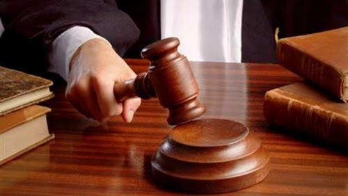 احكام قضائية