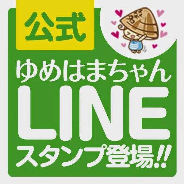 ゆめはまちゃんの公式LINEスタンプ!
