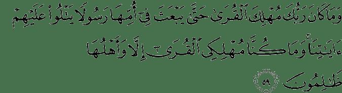 Surat Al Qashash ayat 59