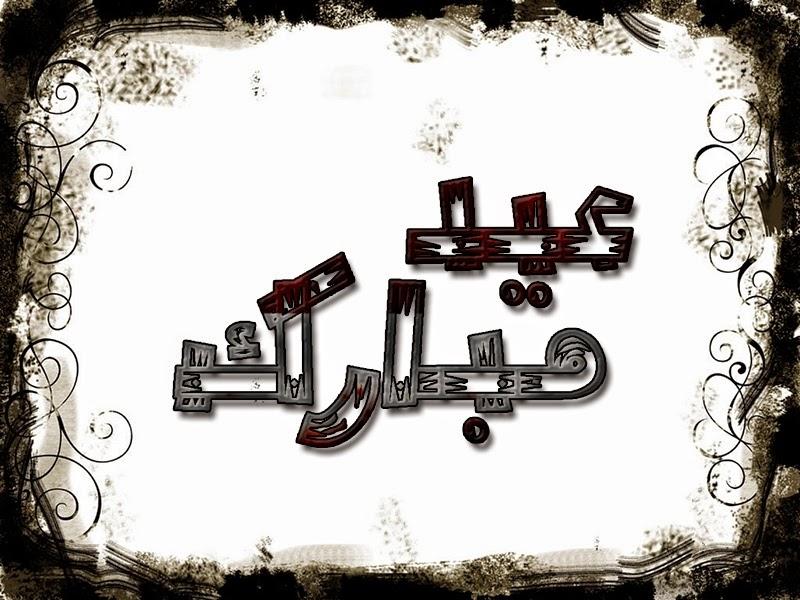 Eid Mubarak Cards , Lovely Eid Mubarak Wishes Cards