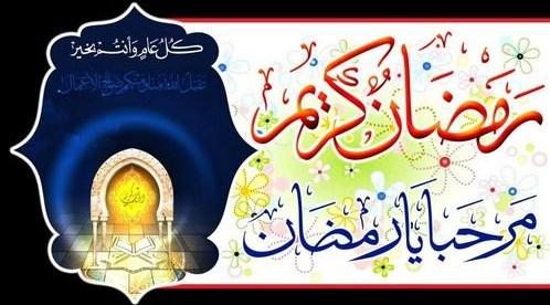 Ramadan Mubarak Quotes 2018 – Ramzan Wishes, Messages, SMS, Shayari & Greeting