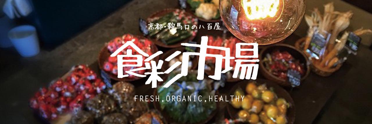 京都の八百屋『食彩市場』ブログ