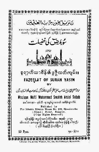 Fazeelat of Surah Yaseen F.jpg