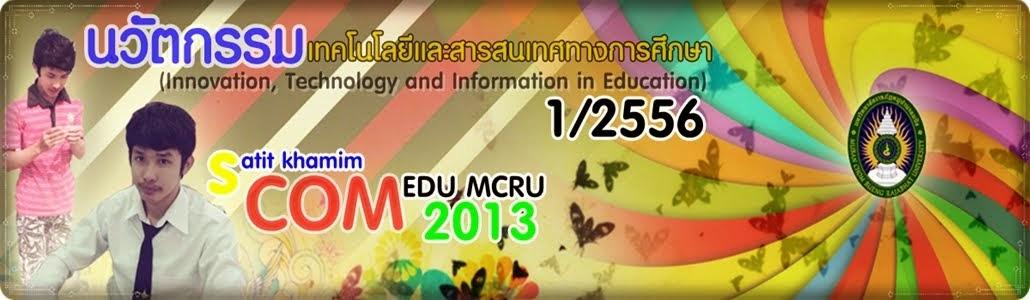 วิชา นวัตกรรมเทคโนโลยีและสารสนเทศทางการศึกษา