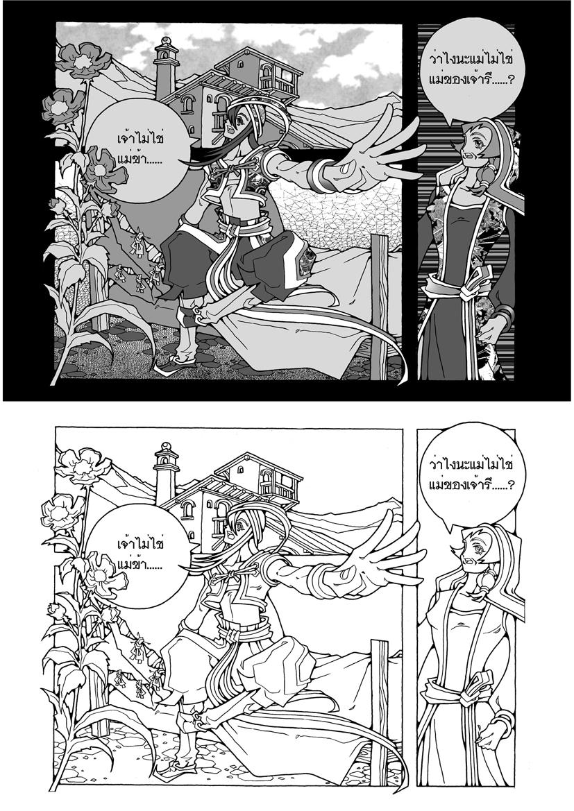 นิททราชาคริต 003
