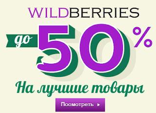70a22ed26e25 Промокоды Wildberries (валберис, велдберис, вилдберис, wellberis ...