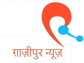 गाजीपुर न्यूज़ : Ghazipur News in Hindi, ग़ाज़ीपुर न्यूज़ इन हिंदी