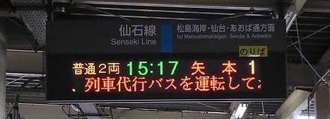 仙石線 矢本行き案内@石巻