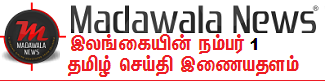 Madawala News Number 1 Tamil website from Srilanka