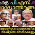Kerala PSC Video Tutorial - Chief Ministers of Kerala