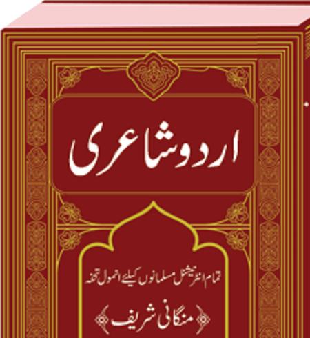 download pdf version of textbooks free in urdu poetry