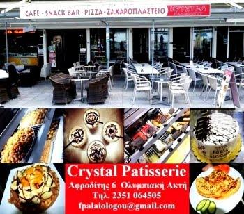 Krystal Patisserie- ΑΝΟΙΚΤΑ ΚΑΘΕ ΜΕΡΑ!