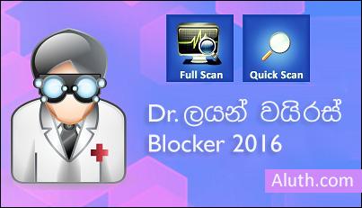 http://www.aluth.com/2016/01/dr-lion-virus-blocker-2016.html