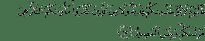 Surat Al Hadid Ayat 15