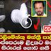 Palitha Thewarapperuma - Deth Body seen