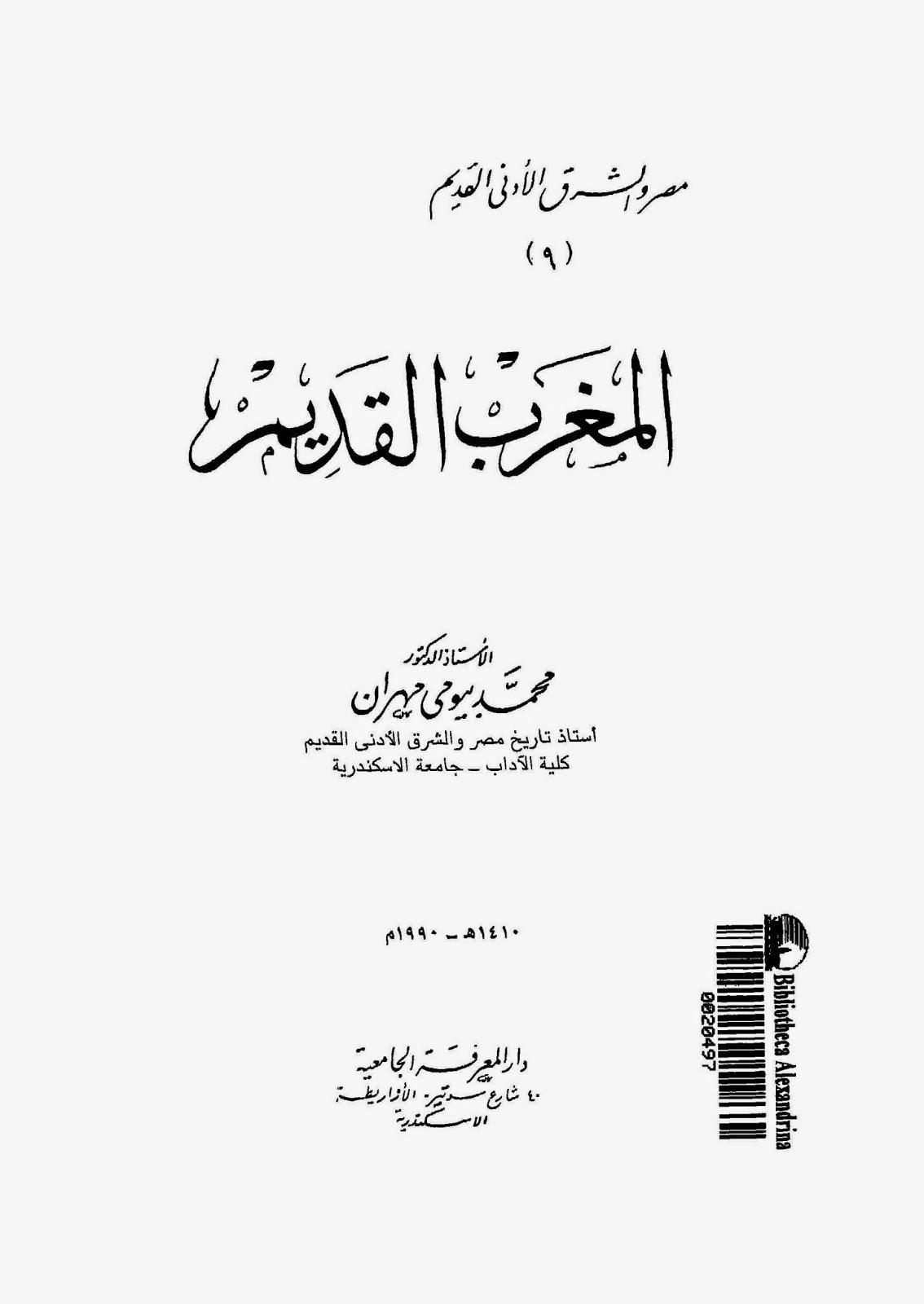 كتاب المغرب القديم لـ محمد بيومى مهران