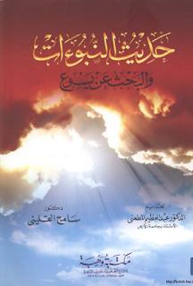 حمل كتاب حديث النبوءات و البحث عن اليسوع - سامح القليني