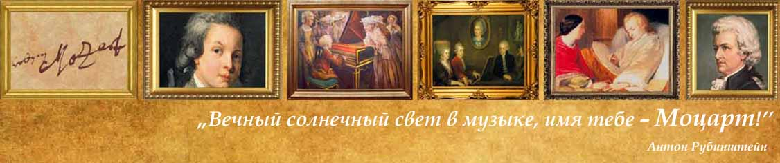 Моцарт и Времена