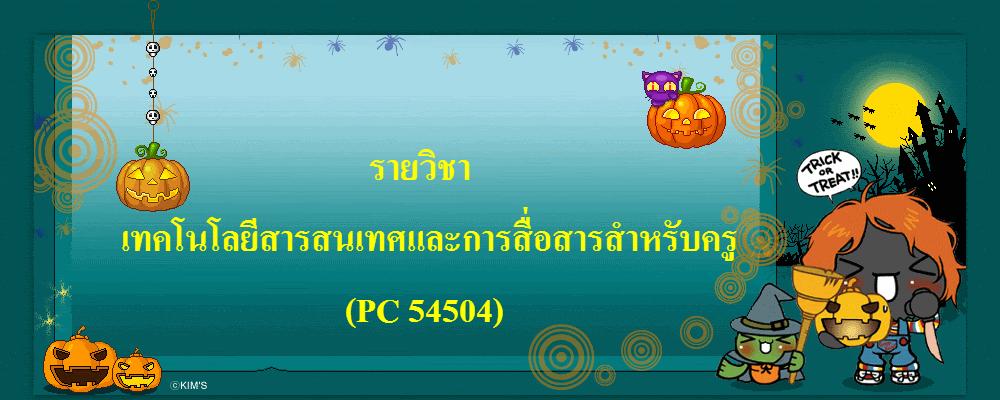 รายวิชาเทคโนโลยีสารสนเทศและการสื่อสารสำหรับครู (PC 54504)
