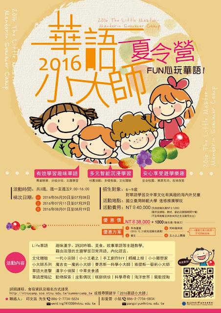 2016華語小大師夏令營