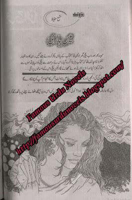 Main hari by Shamma Hafeez Online Reading