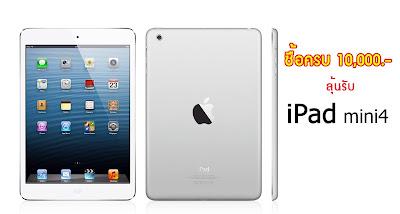 ขายอะไหล่เครื่องจักร โปรโมชั่น แจกฟรี iPad mini4