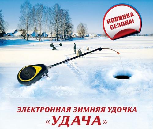 Электронная удочка для зимней рыбалки на мормышку