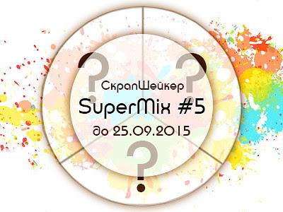 http://scrap-shaker.blogspot.ru/2015/08/supermix-5.html