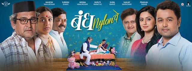 bandh-nylon-che-2016-subodh-bhave-shruti-marathe