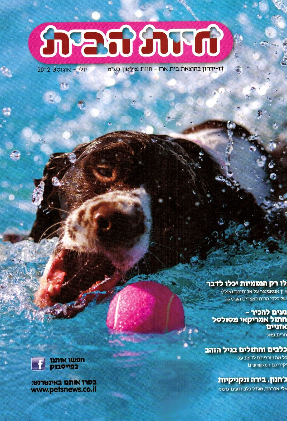 PetsNews, July/August (2012)