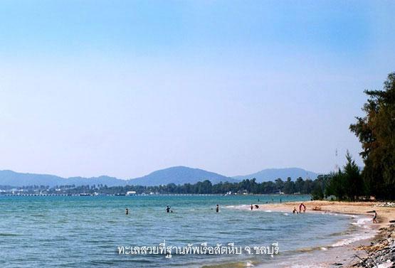 ทะเลสวยที่ฐานทัพเรือสัตหีบ จังหวัดชลบุรี