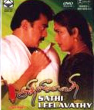 Watch Sathi leelavathi (1995) Tamil Movie Online