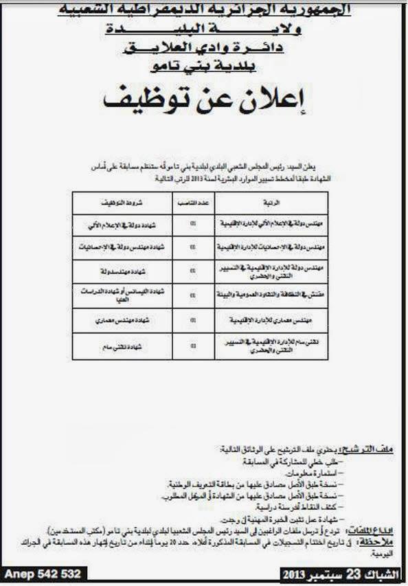 اعلان مسابقة توظيف في بلدية بني تامو دائرة وادي العلايق ولاية البليدة سبتمبر 2013  la fonction publique en algerie  05