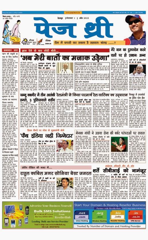 Page Three Newspaper