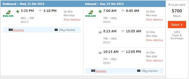 香港往返台北 Zuji價錢最平,連稅只需HK$1,093