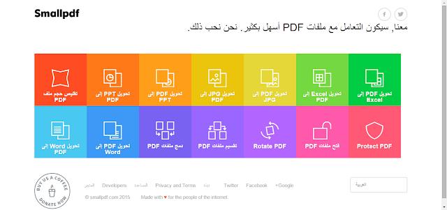 أفضل موقع لتحويل صيغ ملفات PDF إلى كل الصيغ