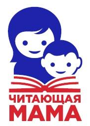 «Читающая мама» – Читающая семья – Читающая страна