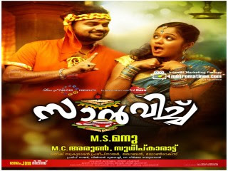 Sandwich 2011 Malayalam Movie Watch Online