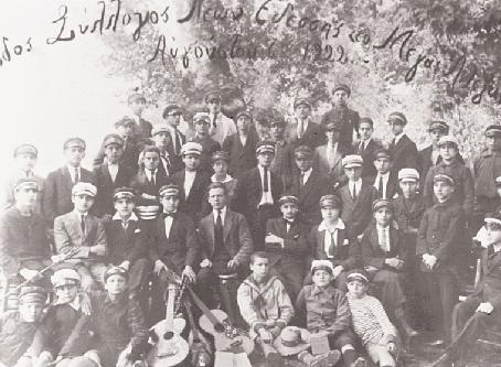Eκδήλωση τoυ συλλόγου «Mέγας Aλέξανδρος» τη χρονιά της ίδρυσής του, το 1922