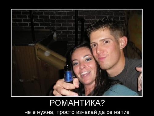 РОМАНТИКА? не е нужна, просто изчакай да се напие - смешни и забавни демотиватори