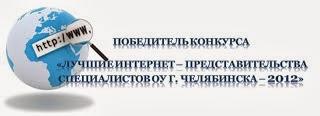 I место - 2012 г.